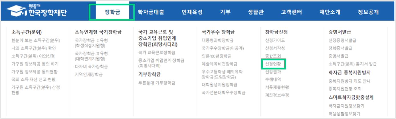 국가장학금 신청현황 확인 (1)